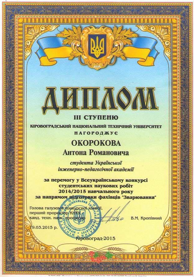 КНТУ диплом